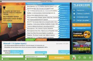 screenshot лаунчер майнкрафт