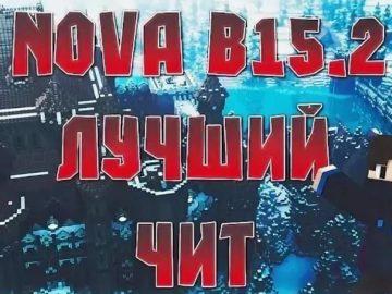 Nova b15.2