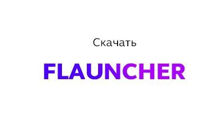 flauncher