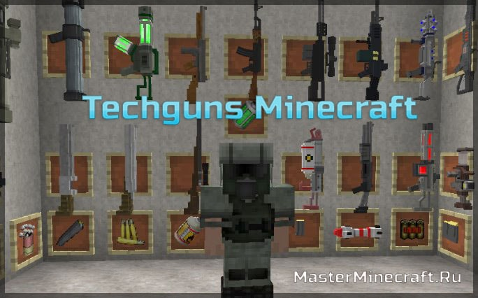Minecraft Techguns