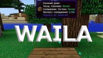 waila minecraft