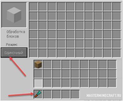 одиночный режим обработки блоков