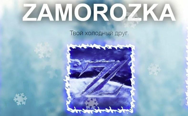 Zamorozka для Minecraft